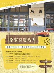原來有這站?沿著神隱鐵道,開往台灣無人秘境小車站-cover
