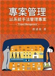 專案管理:以系統手法管理專案-cover