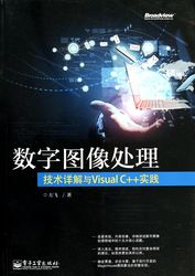 數字圖像處理-技術詳解與 Visual C++ 實踐-cover