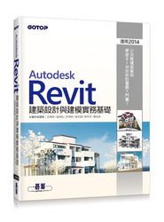 Autodesk Revit 建築設計與建模實務基礎 (適用2014)-cover