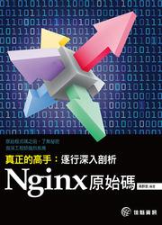真正的高手:逐行深入剖析 Nginx 原始碼-cover