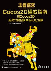 王者歸來─Cocos2D 權威指南:用 Cocos2D 超高效開發商業版 iOS 遊戲-cover