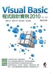 Visual Basic 2010 程式設計實例, 2/e-cover