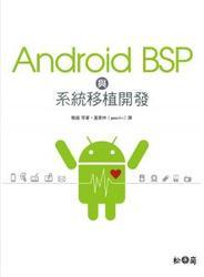 Android BSP 與系統移植開發-cover
