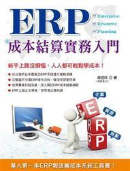 ERP 成本結算實務入門-cover