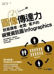 圖像傳達力:說服讀者 × 老闆 × 客戶的視覺資訊圖 Infographics (The Power of Infographics: Using Pictures to Communicate and Connect With Your Audiences)-cover