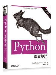 Python 錦囊妙計, 3/e (Python Cookbook, 3/e)-cover