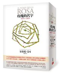 玫瑰的名字:義大利文原版全新翻譯,艾可大師親自註解!【新譯本+註解本】(IL NOME DELLA ROSA)-cover