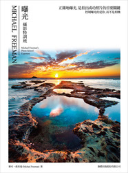 Michael Freeman 攝影特訓班─曝光 (Michael Freeman's Photo School: Exposure)-cover