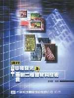 現代半導體發光及雷射二極體材料技術-cover