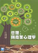 管理與商業心理學, 3/e-cover
