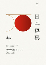 日本寫真 50 年-cover
