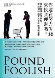 你還在努力省錢來投資理財嗎?理財專家告訴你:有紀律的投資並不能讓你變富有 (Pound Foolish: Exposing the Dark Side of the Personal Finance Indystry)-cover