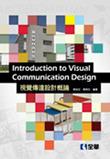 視覺傳達設計概論, 3/e-cover