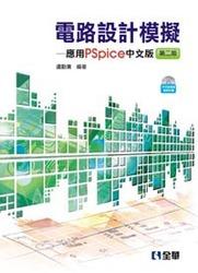 電路設計模擬-應用 PSpice 中文版, 2/e-cover