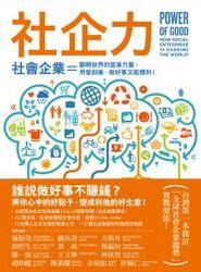 社企力!社會企業 = 翻轉世界的變革力量。用愛創業,做好事又能獲利!-cover