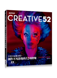 不再只是糖水照!創作不凡影像的 52 項修煉 (Creative 52: Weekly Projects to Invigorate Your Photography Portfolio)-cover