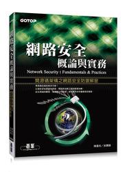 網路安全概論與實務─開源碼架構之網路安全防禦解密-cover