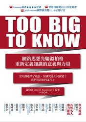 TOO BIG TO KNOW:網路思想先驅溫柏格重新定義知識的意義與力量 (Too Big to Know)-cover
