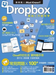 專業職人 Must Know!Dropbox 雲端工作管理學-cover
