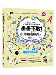 畫畫不敗!彩繪遊戲書-最好玩!最可愛!1000 種的塗鴉樂趣-cover