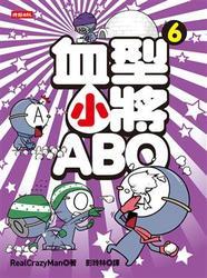 血型小將 ABO 6-cover