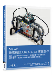 Make: 樂高機器人與 Arduino 專題製作 (Make: LEGO and Arduino Projects: Projects for extending MINDSTORMS NXT with open-source electronics)-cover