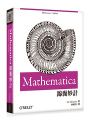 Mathematica 錦囊妙計 (Mathematica Cookbook)-cover