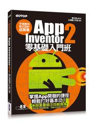 手機應用程式設計超簡單-App Inventor 2 零基礎入門班(附新手入門影音教學/範例)-cover