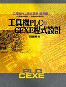 工具機 PLC + CEXE 程式設計-cover