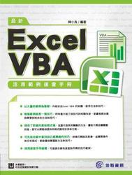 最新 Excel VBA 活用範例速查手冊-cover