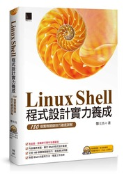 Linux Shell 程式設計實力養成:180 個實務關鍵技巧徹底詳解-cover