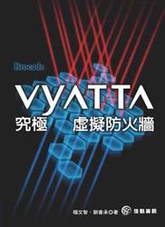 Vyatta 究極虛擬防火牆-cover
