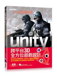 Unity 跨平台 3D 全方位遊戲設計(附基礎操作影音教學 / C# 與 JavaScript 雙語言範例檔)-cover