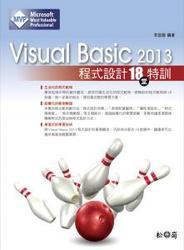 Visual Basic 2013 程式設計 18 堂特訓 (適用 2013/2012/2010,雙光碟)-cover