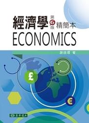 經濟學精簡本, 6/e-cover