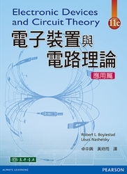 電子裝置與電路理論應用篇 (Electronic Devices and Circuit Theory, 11/e)