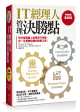 IT 經理人管理決勝點 (Managing the Unmanageable: Rules, Tools, and Insights for Managing Software People and Teams)-cover