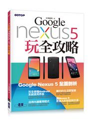 Google Nexus 5 玩全攻略-cover