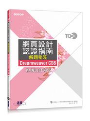 TQC+ 網頁設計認證指南解題秘笈 Dreamweaver CS6-cover