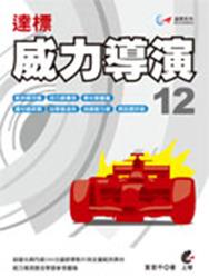 達標!威力導演 12-cover