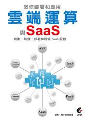教您部署和應用雲端運算與 SaaS (雲端運算與 SaaS 部署應用)-cover