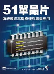 51 晶片系統模組基礎原理與專業應用 (徹底研究 51 單晶片應用系統典型模組開發與應用)-cover