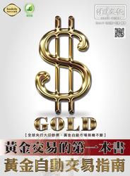 黃金交易的第一本書─黃金自動交易指南-cover