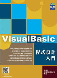 Visual Basic 程式設計入門-cover