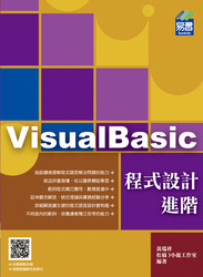 Visual Basic 程式設計進階-cover
