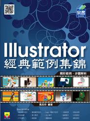 Illustrator 經典範例集錦-cover