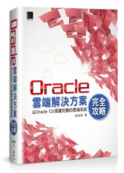 Oracle 雲端解決方案完全攻略:以 Oracle 12c 搭建完整的雲端系統-cover