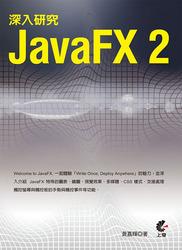 深入研究 Java FX 2-cover