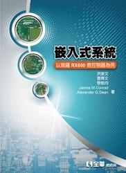 嵌入式系統-以瑞薩 RX600 微控制器為例-cover